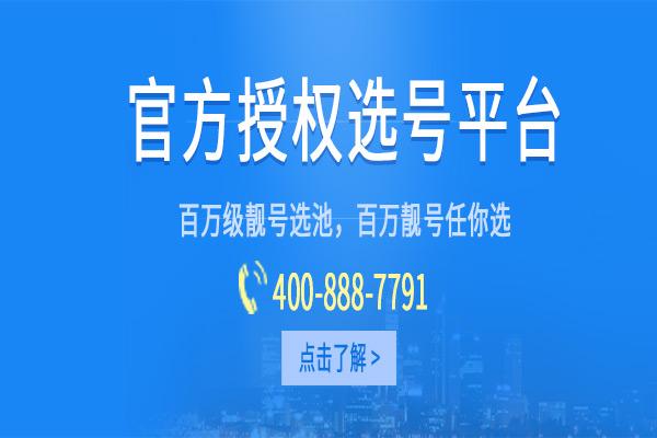广东400电话哪里申请(如何办理广东400电话)