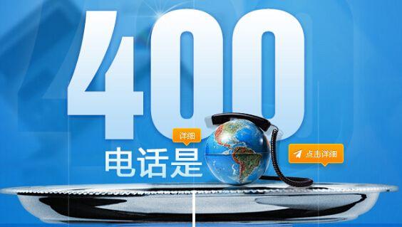 办理400电话的收费标准(400电话的话申请要多少费用吖)
