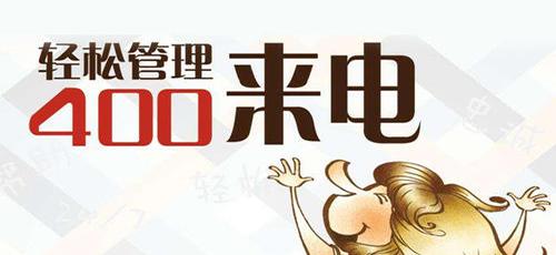 郑州的企业如何办理400电话(郑州哪个公司办理企业400电话)
